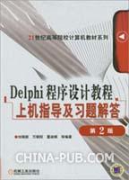 Delphi程序设计教程上机指导及习题解答(第2版)