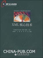 XML核心技术(附指导手册)