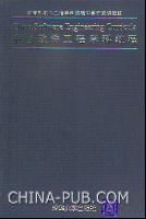 中国软件工程学科教程