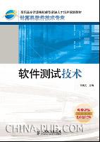 软件测试技术[按需印刷]