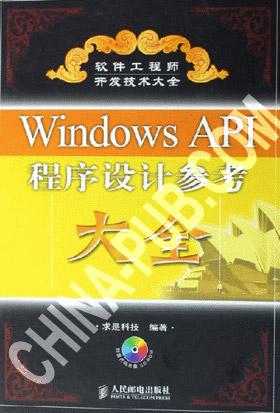 Windows API程序设计参考大全[按需印刷]