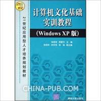 计算机文化基础实训教程(Windows XP)