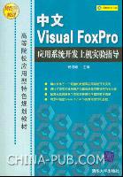 中文Visual Foxpro应用系统开发上机实验指导(含光盘)