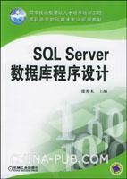 SQL Server数据库程序设计