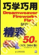巧学巧用Dreamweaver、Fireworks、Flash制作网页精彩50例:MX 2004版