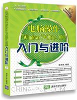 电脑操作(Windows7+Office2010)入门与进阶(配光盘)(入门与进阶)