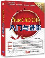 AutoCAD2018入门与进阶(配光盘)(入门与进阶)