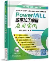 PowerMILL数控加工编程应用实例-(含1DVD)