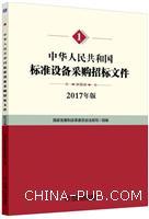 中华人民共和国标准设备采购招标文件-1-2017年版