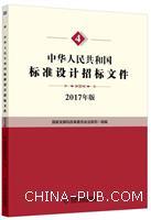 中华人民共和国标准设计招标文件-4-2017年版
