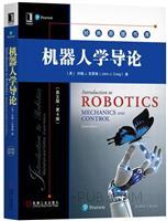 机器人学导论(英文版.第4版)