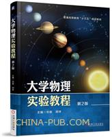 大�W物理���教程 第2版