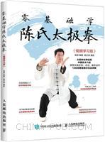 零基础学陈氏太极拳 视频学习版