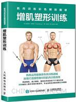 肌肉��彩色解剖�D�V 增肌塑形��