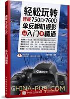 轻松玩转 佳能750D/760D单反相机摄影从入门到精通