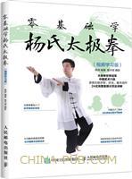 零基础学杨氏太极拳 视频学习版