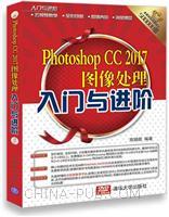PhotoshopCC2017图像处理入门与进阶(配光盘)(入门与进阶)