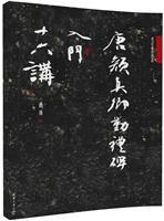 唐颜真卿勤礼碑入门十六讲(萧华书法大教室精品教材系列)
