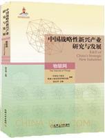 中国战略性新兴产业研究与发展・物联网