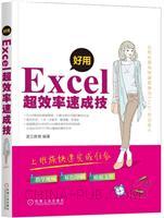 (特�r��)好用,Excel超效率速成技