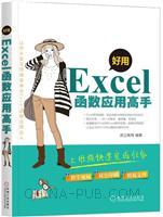 (特�r��)好用,Excel函���用高手