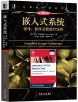 嵌入式系统:硬件、软件及软硬件协同(原书第2版)