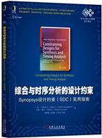 (www.wusong999.com)综合与时序分析的设计约束:Synopsys设计约束(SDC)实用指南
