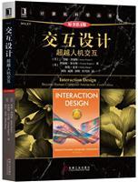 (www.wusong999.com)交互设计:超越人机交互(原书第4版)