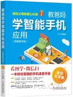 教爸妈学智能手机应用:视频教学版