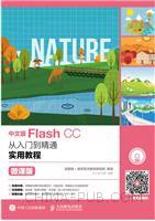 中文版Flash CC从入门到精通实用教程(微课版)