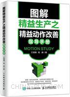 图解精益生产之精益动作改善指导手册