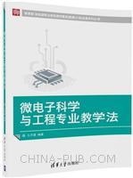 微电子科学与工程专业教学法