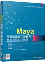 Maya三维动画设计与制作案例技能实训教程(高等院校职业技能实训规划教材)
