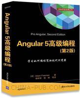 Angular5高级编程(第2版)(Web开发经典丛书)