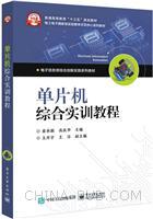 单片机综合实训教程――IAP15W4K58S4