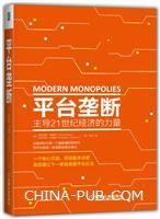 平台垄断:主导21世纪经济的力量