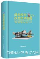 战机模型改造技术指南