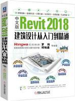 中文版Revit 2018建筑设计从入门到精通