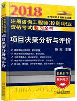 2018注册咨询工程师(投资)职业资格考试教习全书 项目决策分析与评价