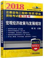 2018注册咨询工程师(投资)职业资格考试教习全书 宏观经济政策与发展规划