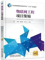 物联网工程项目集锦