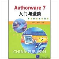 Authorware 7入门与进价