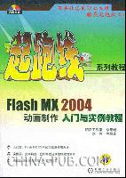 (特价书)Flash MX 2004动画制作入门与实例教程