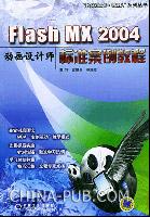 (特价书)Flash MX 2004动画设计师标准案例教程