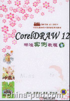 CORELDRAW12 标准实例教程