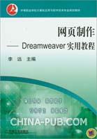 网页制作:Dreamweaver实用教程