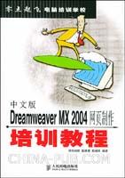 中文版Dreamweaver MX 2004网页制作培训教程[按需印刷]