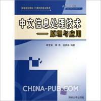 中文信息处理技术:原理与应用