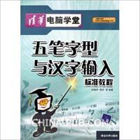五笔字型与汉字输入标准教程