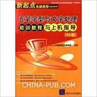 五笔字型与文字处理短训教程与上机指导(98版)